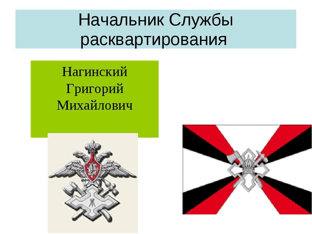 Начальник Службы расквартирования Нагинский Григорий Михайлович