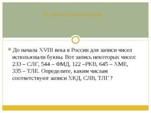 Фамилия поэта Сергея Есенина образована от старославянского слова «есень». А