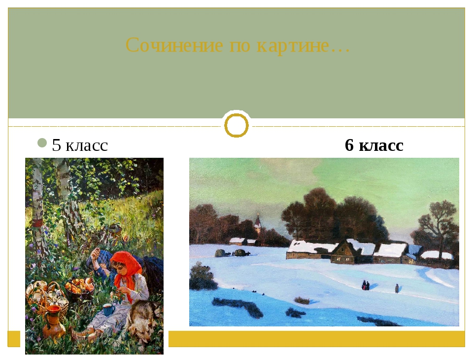5 класс Сочинение по картине… 6 класс