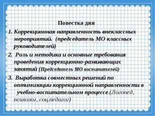 Повестка дня Коррекционная направленность внеклассных мероприятий. (председат