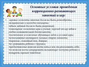 Основные условия проведения коррекционно-развивающих занятий и игр: игровые