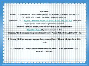 Источники: 1.Бачина О.В., Вилочева М.П.,:Школьный логопункт: Организация и с
