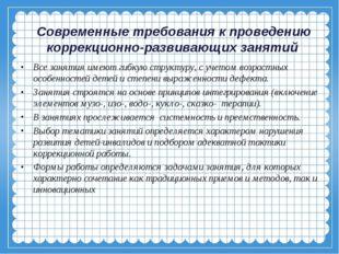 Современные требования к проведению коррекционно-развивающих занятий Все зан