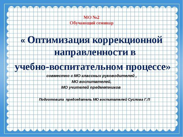 МО №2 Обучающий семинар « Оптимизация коррекционной направленности в учебно-в...