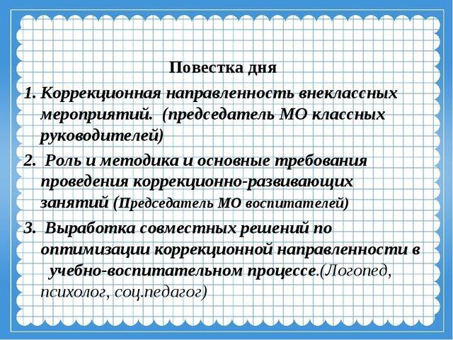 Повестка дня Коррекционная направленность внеклассных мероприятий. (председат...
