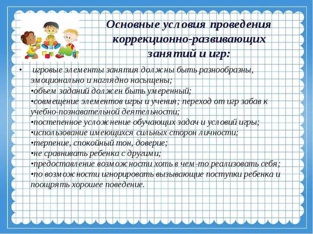 Основные условия проведения коррекционно-развивающих занятий и игр: игровые...