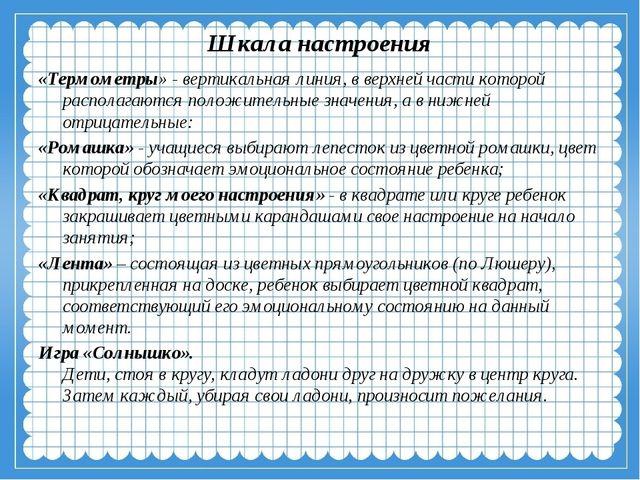 Шкала настроения «Термометры» - вертикальная линия, в верхней части которой р...