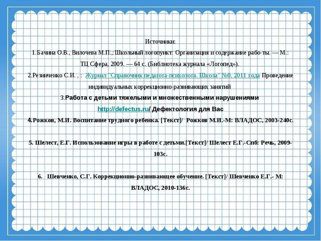 Источники: 1.Бачина О.В., Вилочева М.П.,:Школьный логопункт: Организация и с...