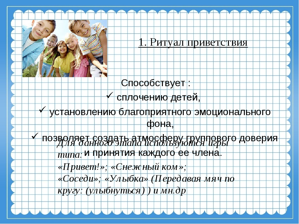 1. Ритуал приветствия Способствует : сплочению детей, установлению благоприят...