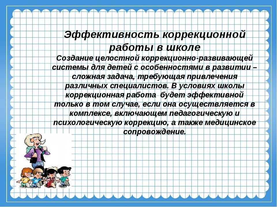 Эффективность коррекционной работы в школе Создание целостной коррекционно-ра...