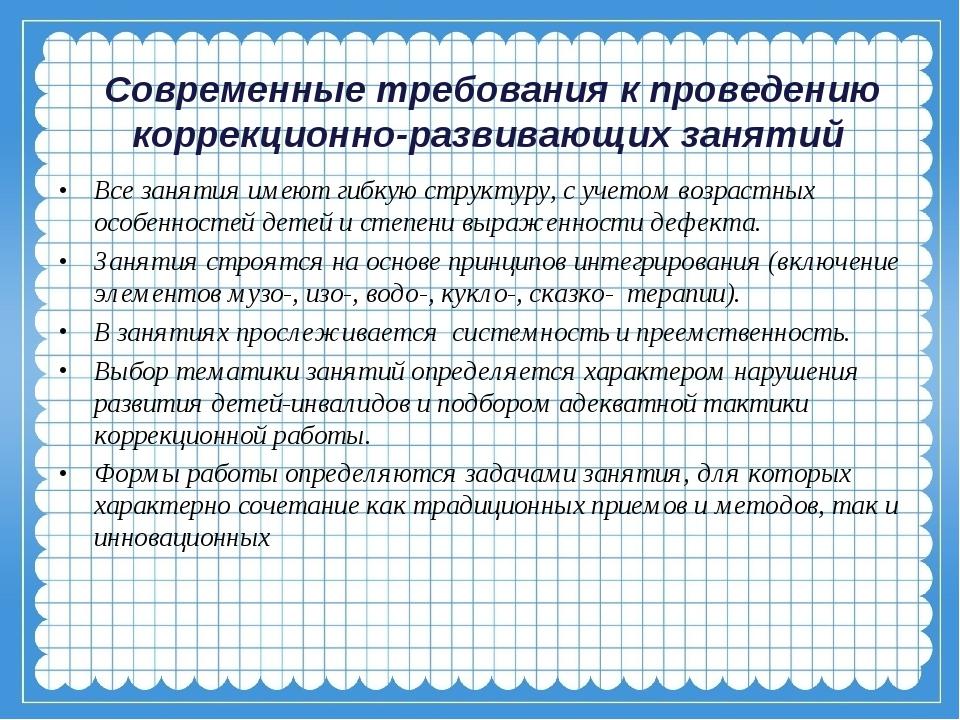 Современные требования к проведению коррекционно-развивающих занятий Все зан...