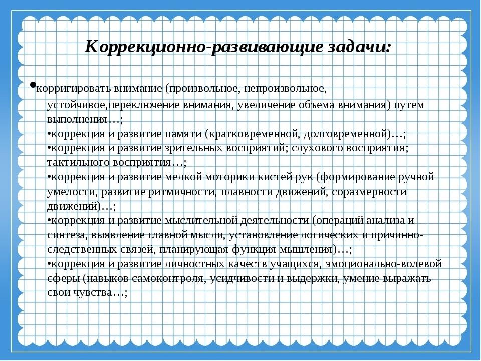 Коррекционно-развивающие задачи: •корригировать внимание (произвольное, непр...