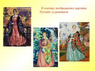 В платках изображались картины Русских художников