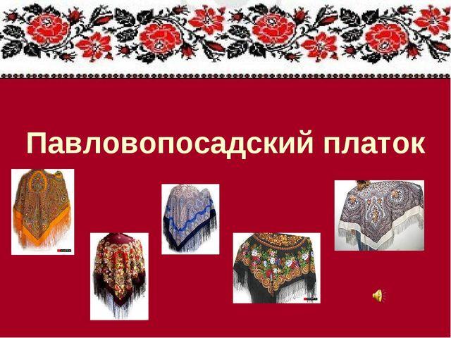 Доклад на тему павлопосадские платки 592