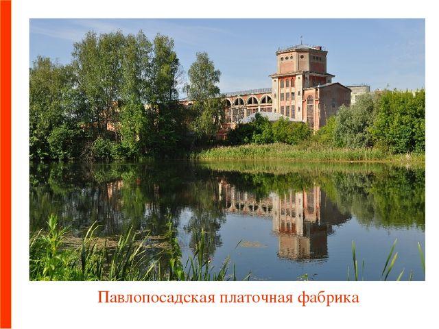 Павлопосадская платочная фабрика