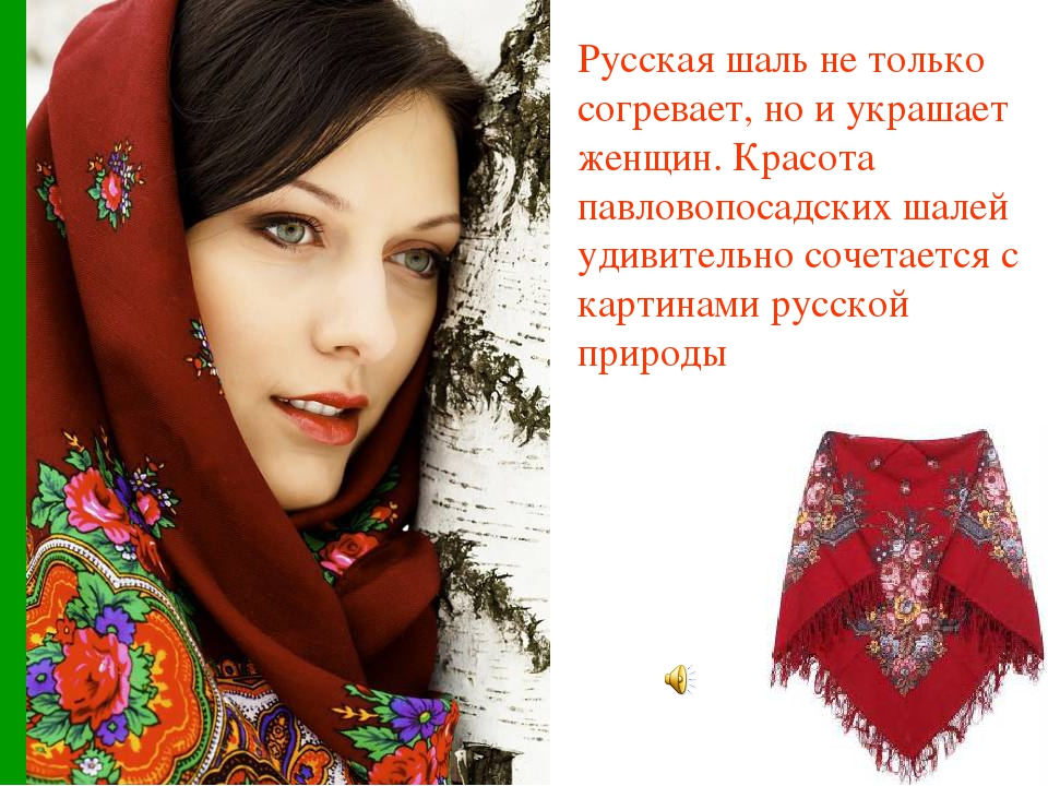 Русская шаль не только согревает, но и украшает женщин. Красота павловопосадс...