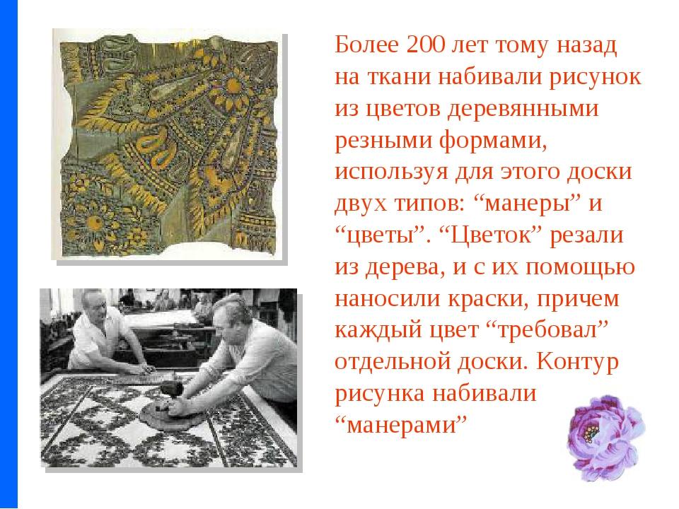 Более 200 лет тому назад на ткани набивали рисунок из цветов деревянными резн...