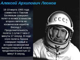 18-19 марта 1965 года совместно с Павлом Беляевым совершил полёт в космос в к