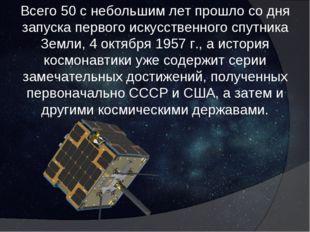 Всего 50 с небольшим лет прошло со дня запуска первого искусственного спутник