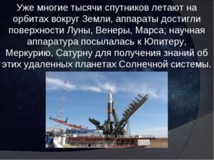 Уже многие тысячи спутников летают на орбитах вокруг Земли, аппараты достигли