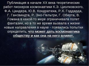 Публикация в начале XX века теоретических работ пионеров космонавтики К.Э. Ци