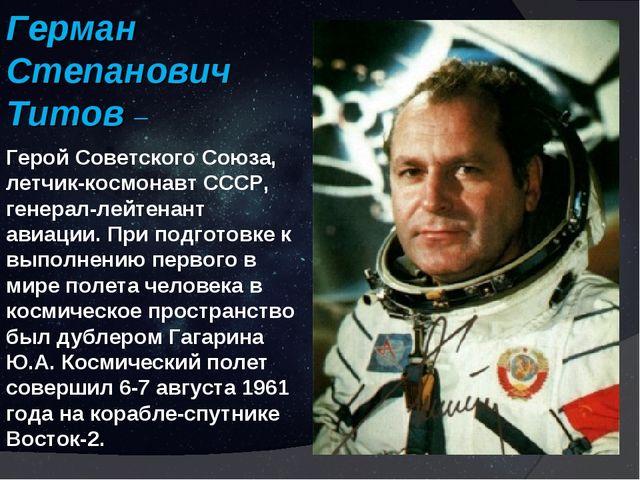 Герой Советского Союза, летчик-космонавт СССР, генерал-лейтенант авиации. При...