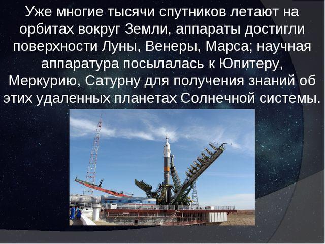 Уже многие тысячи спутников летают на орбитах вокруг Земли, аппараты достигли...
