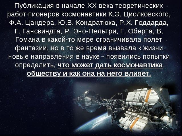 Публикация в начале XX века теоретических работ пионеров космонавтики К.Э. Ци...