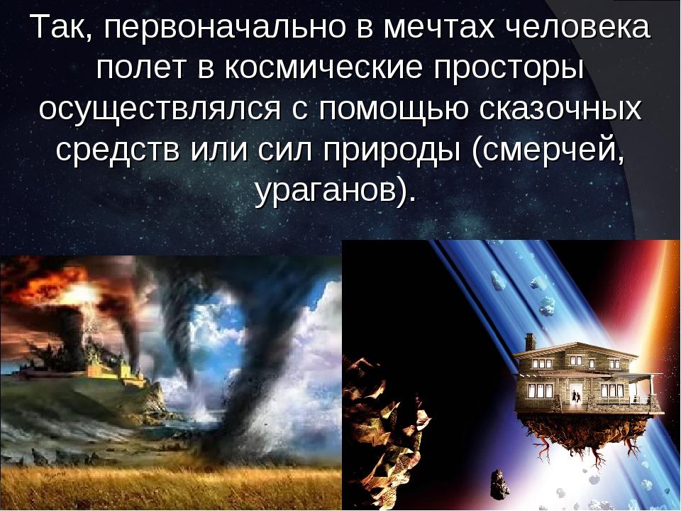 Так, первоначально в мечтах человека полет в космические просторы осуществлял...