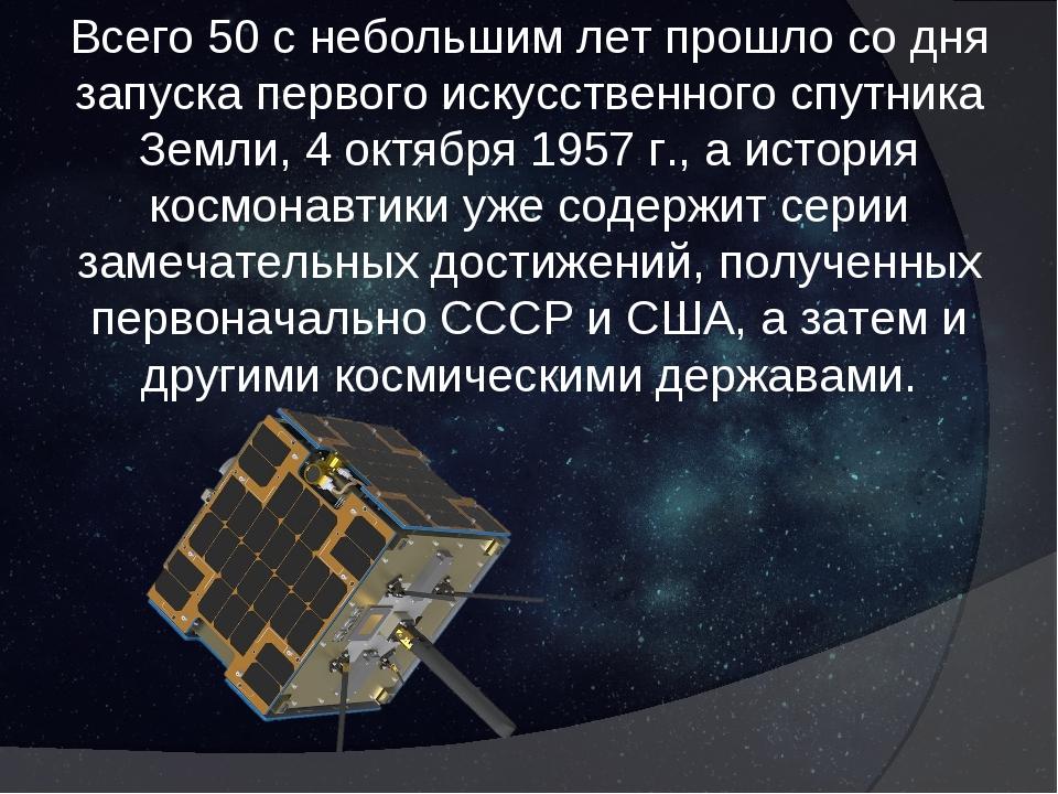 Всего 50 с небольшим лет прошло со дня запуска первого искусственного спутник...