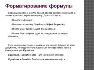 Форматирование формулы В формулах можно менять только размер символов и их цв