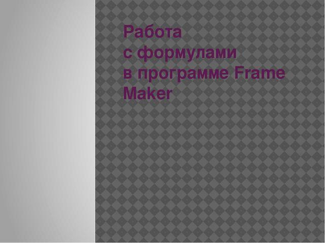 Работа с формулами в программе Frame Maker