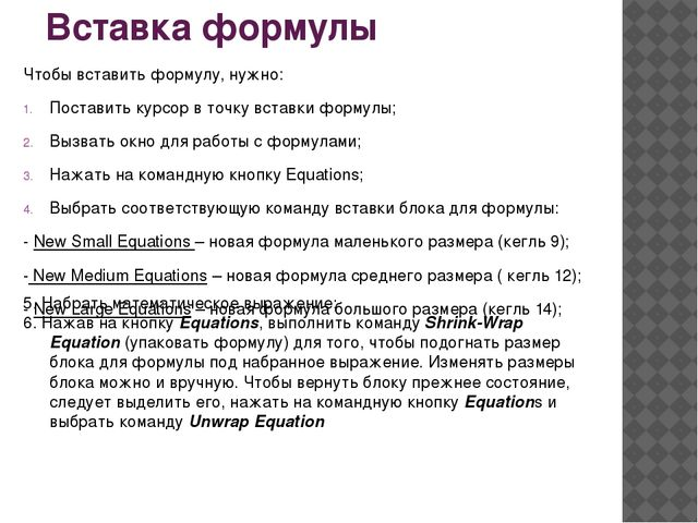 Вставка формулы Чтобы вставить формулу, нужно: Поставить курсор в точку встав...