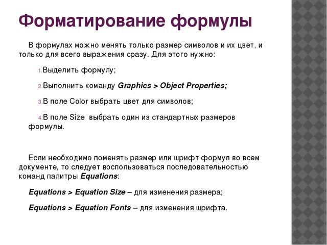 Форматирование формулы В формулах можно менять только размер символов и их цв...