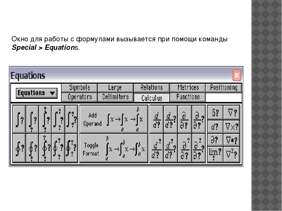 Окно для работы с формулами вызывается при помощи команды Special > Equations.