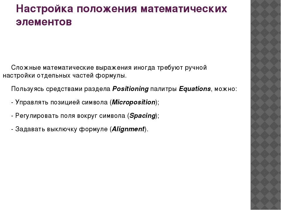 Настройка положения математических элементов Сложные математические выражения...