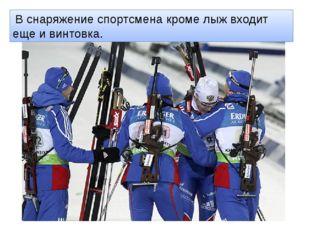 Биатлон В биатлоне используется свободный стиль передвижения на лыжах. Длина