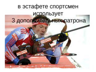 На сегодняшний день в рамках крупнейших международных биатлонных соревновани
