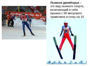 гонка на 10 км. Место на старте в лыжной гонке определяется по методу Гундерс