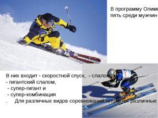 скоростной спуск Каждый спортсмен совершает только один спуск. Время прохожде