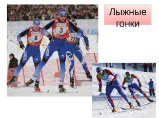 В программу Олимпийских зимних игр включено 12 видов соревнований по лыжным