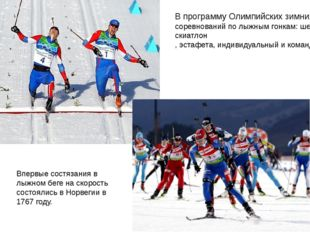 К Олимпийскому лыжному спорту относятся: лыжные гонки… Лыжные гонки