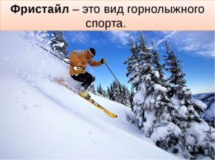 В олимпийскую программу по фристайлу включены могул, акробатика, ски-кросс,