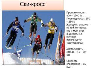 Лыжная акробатика - прыжки со специального трамплина с выполнением акробатиче