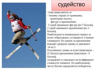 В лыжной акробатике спортсмены с трамплина совершают серию из двух различных