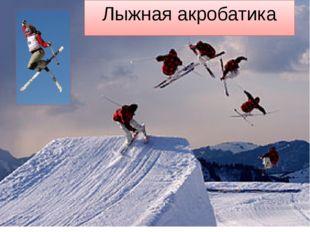 Лыжный хаф-пайп – это соревнование, в котором участники стартуют поодиночке с