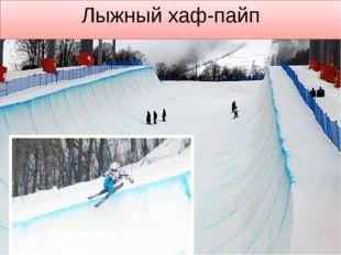 Ски-хафпайп