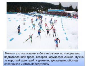 Биатло́н - зимний олимпийский вид спорта, сочетающий лыжную гонку со стрельбо