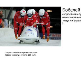Бобслей Для соревнований по бобслею, скелетону и санному спорту на Олимпийск