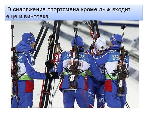 Биатлон В биатлоне используется свободный стиль передвижения на лыжах. Длина...